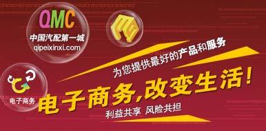 创造汽配IT服务一流品牌!